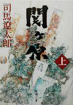 関ヶ原(新潮文庫)(上)(文庫)