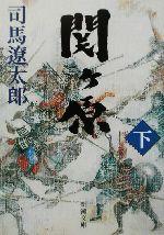 関ヶ原(新潮文庫)(下)(文庫)
