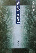 歌行燈・高野聖(新潮文庫)(文庫)