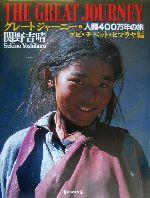 グレートジャーニー 人類400万年の旅-ゴビ・チベット・ヒマラヤ編(7)(単行本)