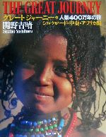グレートジャーニー 人類400万年の旅-シルクロード・中東・アフリカ編(8)(単行本)