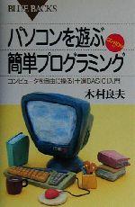 パソコンを遊ぶ簡単プログラミング コンピュータを自由に操る「十進BASIC」入門(ブルーバックス)(CD-ROM1枚付)(新書)