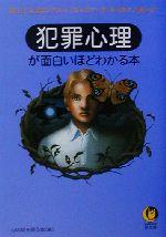 犯罪心理が面白いほどわかる本(KAWADE夢文庫)(文庫)