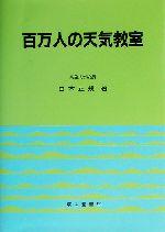 百万人の天気教室(単行本)
