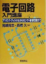 電子回路入門講座 アナログ・ディジタルからセンサ・制御回路まで(単行本)