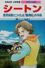 シートン 自然保護につくした「動物記」の作家(学習漫画 世界の伝記40)(児童書)
