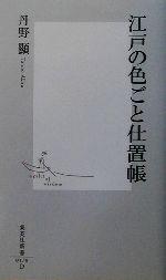 江戸の色ごと仕置帳(集英社新書)(新書)