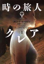 時の旅人クレア(ヴィレッジブックスアウトランダー1)(1)(文庫)