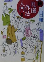 続・礼儀作法入門(新潮文庫)(文庫)