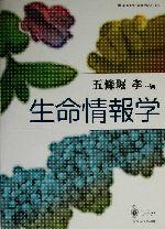 生命情報学(単行本)