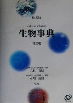 旺文社 生物事典(単行本)
