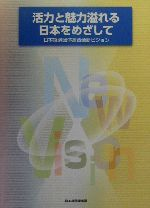 活力と魅力溢れる日本をめざして日本経済団体連合会新ビジョン