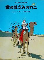 金のはさみのカニ(タンタンの冒険旅行18)(児童書)