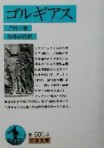 ゴルギアス(岩波文庫)(文庫)
