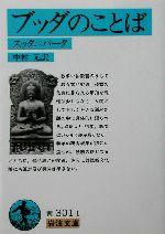 ブッダのことば スッタニパータ(岩波文庫)(文庫)