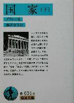 国家(岩波文庫)(下)(文庫)