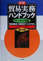 図解 貿易実務ハンドブック ベーシック版 「貿易実務検定」C級試験オフィシャルテキスト(単行本)