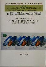 グローバル資本主義-グローバル資本主義と世界編成・国民国家システム2 国民国家システムの再編(マルクス経済学の現代的課題 第1集第1巻 2)(第1巻2)(単行本)