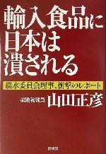 輸入食品に日本は潰される 農水委員会理事、衝撃のレポート(単行本)