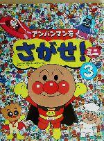 アンパンマンをさがせ!ミニ(3)(児童書)