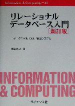 リレーショナルデータベース入門 データモデル・SQL・管理システム(Information&Computing43)(単行本)