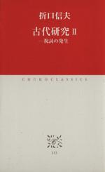 古代研究 祝詞の発生(中公クラシックス)(Ⅱ)(新書)