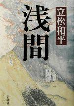 浅間(単行本)