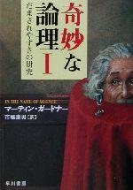 奇妙な論理 だまされやすさの研究(ハヤカワ文庫NF)(1)(文庫)