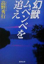 幻獣ムベンベを追え(集英社文庫)(文庫)