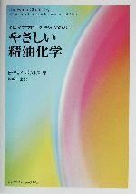 アロマテラピーを学ぶためのやさしい精油化学(単行本)
