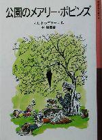公園のメアリー・ポピンズ 新版(岩波少年文庫055)(児童書)