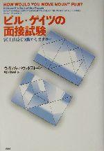 ビル・ゲイツの面接試験 富士山をどう動かしますか?(単行本)