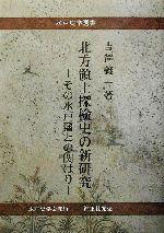 北方領土探検史の新研究 その水戸藩との関はり(水戸史学選書)(単行本)