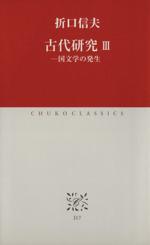 古代研究 国文学の発生(中公クラシックス)(Ⅲ)(新書)