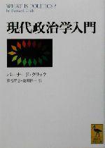 現代政治学入門(講談社学術文庫1604)(文庫)