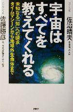宇宙はすべてを教えてくれる 未知なる「知」への探求 タイムマシーンから地球外生命体まで(単行本)