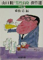 山口瞳「男性自身」傑作選 中年篇(新潮文庫)(文庫)