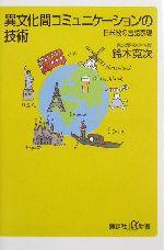 異文化間コミュニケーションの技術 日米欧の言語表現(講談社+α新書)(新書)