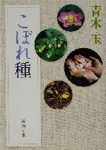 こぼれ種(新潮文庫)(文庫)