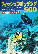 フィッシュウオッチング500 魚別撮影ガイド付き(単行本)