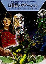 反世界のステーション(ハヤカワ文庫SF宇宙英雄ローダン・シリーズ295)(文庫)