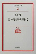日本映画の時代(岩波現代文庫 文芸57)(文庫)