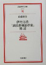 伊丹万作「演技指導論草案」精読(岩波現代文庫 文芸48)(文庫)