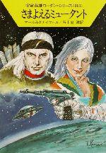 さまよえるミュータント(ハヤカワ文庫SF宇宙英雄ローダン・シリーズ291)(文庫)