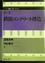 エース鉄筋コンクリート構造(エース建築工学シリーズ)(単行本)