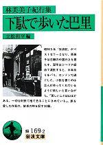下駄で歩いた巴里 林芙美子紀行集(岩波文庫)(文庫)