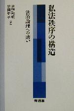 私法秩序の構造 法的論理への誘い(単行本)