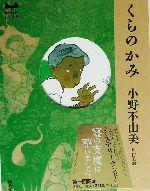 くらのかみ(MYSTERY LAND)(児童書)