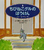 ちびねこグルのぼうけん(世界傑作童話シリーズ)(児童書)