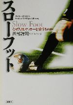 スローフット なぜ人は、サッカーを愛するのか(サッカー批評叢書)(単行本)